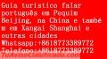 Guia turístico falar português em Pequim Beijing, na China e também em Xangai Shanghai e o